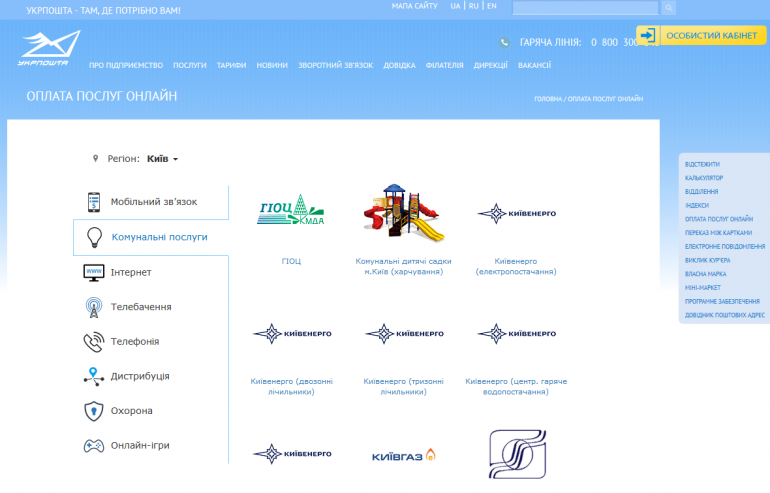 «Укрпошта» запустила сервисы перевода средств скарты накарту ионлайн-оплаты