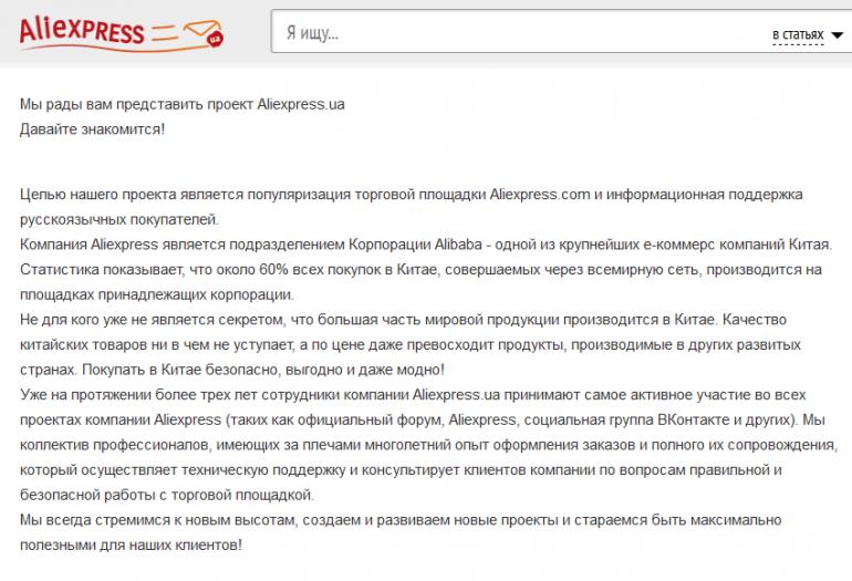 """""""Последнее китайское предупреждение"""": Присвоивший торговую марку AliExpress украинец не явился в суд, разбирательство с Alibaba Group затягивается"""