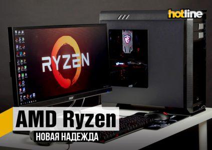 Видеообзор универсальной системы на базе AMD Ryzen