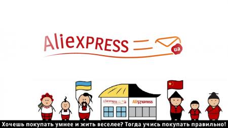 «Последнее китайское предупреждение»: Присвоивший торговую марку AliExpress украинец не явился в суд, разбирательство с Alibaba Group затягивается