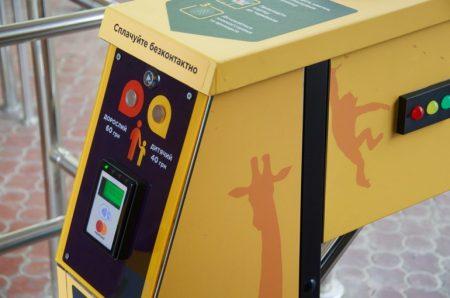 В Киевском зоопарке появился турникет для бесконтактной оплаты билетов на базе технологии Mastercard