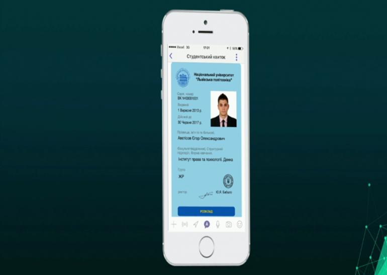 Во Львове официально представили первый в Украине проект электронного студенческого билета, который заработает с 1 сентября во «Львовской Политехнике»