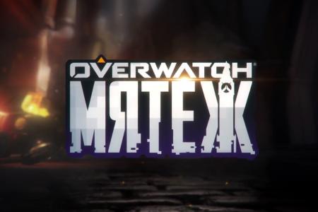 В Overwatch стартовало игровое событие «Мятеж», которое вернет игроков на 7 лет в прошлое для подавления восстания омников