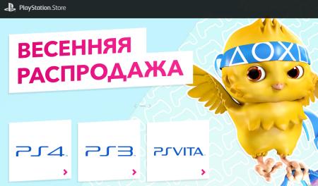 Сегодня стартовала весенняя распродажа в PlayStation Store со скидками до 60% на игры для PS4, PS3 и PS Vita