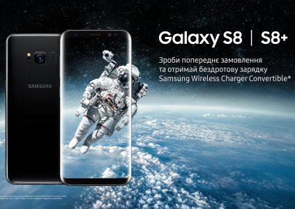 Сегодня в Украине стартовал предзаказ на смартфоны Samsung Galaxy S8 / S8+, их выдача с беспроводной зарядкой в подарок начнется на неделю раньше официальных продаж