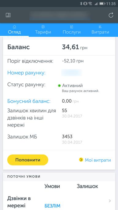 Приложение для го пополнения счета