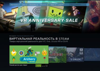 Steam запустил распродажу игр для шлемов виртуальной реальности «VR Anniversary Sale»
