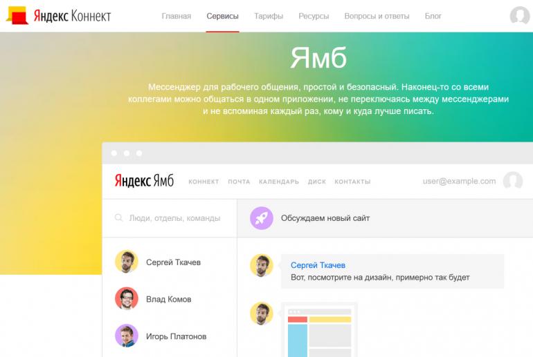 Яндекс запустил новый сервис «Яндекс Коннект» для совместной работы