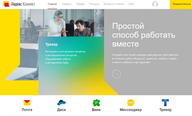 «Яндекс» запустил платформу для совместной работы «Яндекс.Коннект»