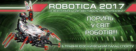 6 мая в Киеве пройдет 9-й Всеукраинский фестиваль робототехники Robotica-2017