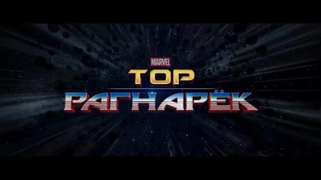Крис Хемсворт дерется с Халком на гладиаторской арене. Вышел первый трейлер третьего «Тора»