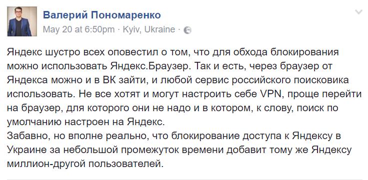 «Яндекс.Браузер» для Android научился автоматически обходить блокировку «ВКонтакте» и «Одноклассников» в Украине