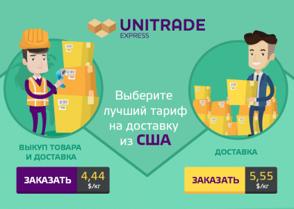 Свершилось! Доставка из США в Украину за 4,44$ за кг