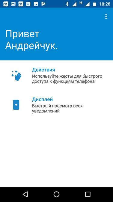 Обзор Moto G5 Plus