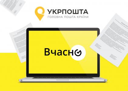 «Укрпочта» вводит электронный документооборот на основе онлайн-сервиса «Вчасно»