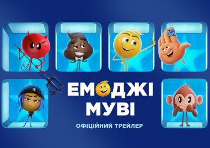 Опубликован первый полноценный трейлер мультфильма о смайликах «Эмодзи: Фильм» / The Emoji Movie