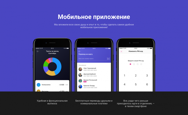 Вгосударстве Украина анонсировали запуск первого mobile-only банка