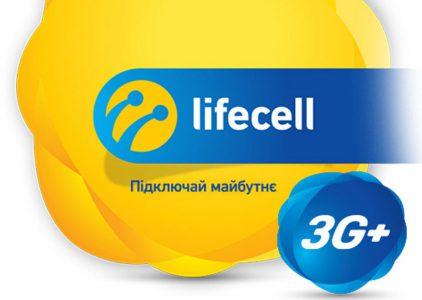 lifecell представил обновленный тариф «Абсолютная Cвобода» с включенным объемом мобильного интернета для просмотра YouTube и онлайн-ТВ