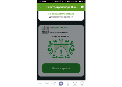Во Львове начали работать льготные «студенческие» электронные билеты на электротранспорт