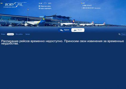Аэропорт «Борисполь» подвергся «спам-атаке»: возможны задержки рейсов