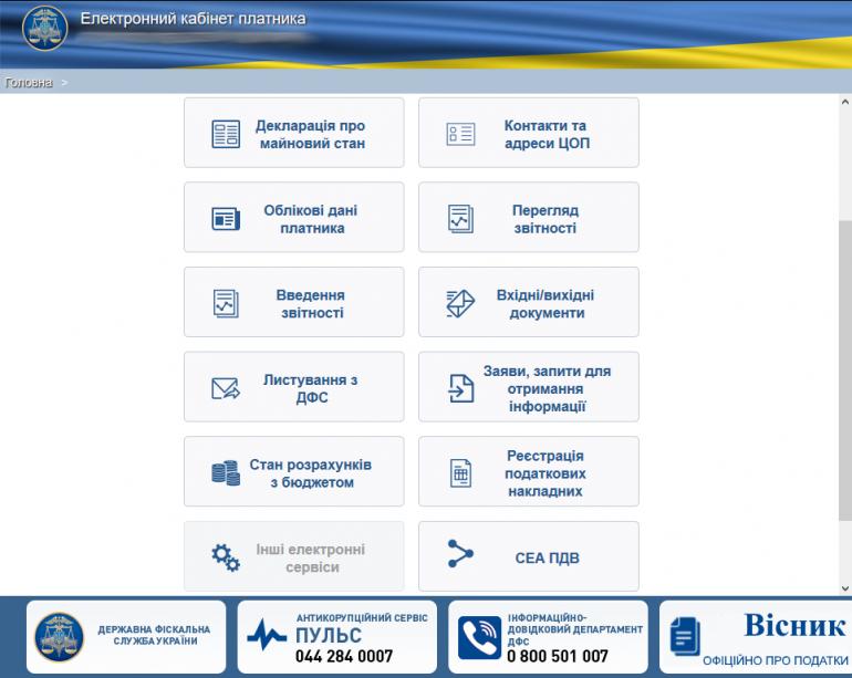 Государственная фискальная служба Украины планирует начать предоставлять все свои админуслуги в онлайн-режиме уже в конце текущего года