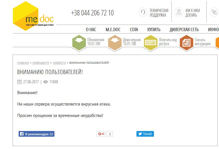 Хакерская атака на государство Украину проводилась через программу M