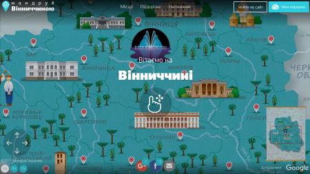 «Мандруй Вінниччиною»: Вінницька область приєдналася до інших регіонів країни в рамках проекту цифрового перетворення від Google Україна