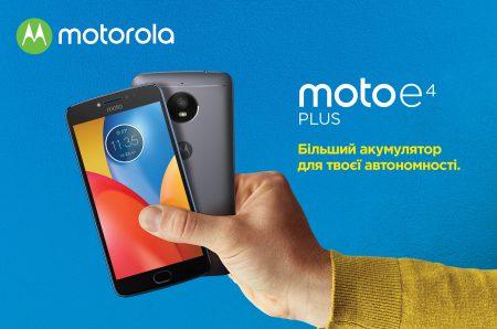 Motorola представила пару смартфонов Moto E4 и Мото E4 Plus, старт продаж в Украине запланирован на начало июля