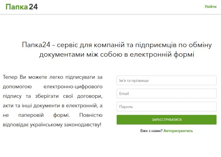 Дмитрий Дубилет перевел электронный сервис «Папка24» в режим Open Source и разрешил использовать его всем желающим