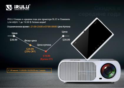 С 28 июня до полуночи 1 июля вы можете в течение летней распродажи купить три продукта iRULU по сниженной цене