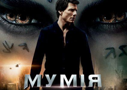 The Mummy / «Мумия»