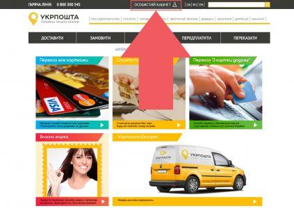 «Укрпочта» запустила онлайн-услугу оформления отправлений и предложила 5% скидку на доставку таких посылок