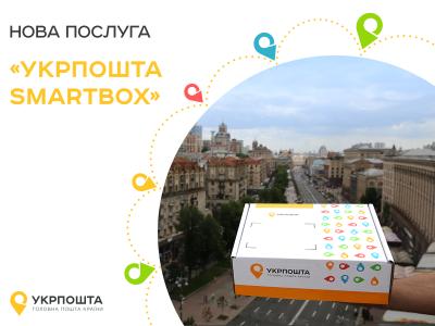 «Укрпочта» запустила новую услугу «SmartBox» для отправки 10, 20 или 50 посылок в фирменной упаковке без ограничения веса по льготной цене