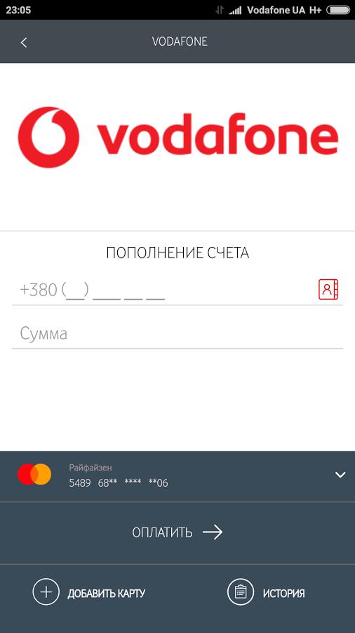 Vodafone и Mastercard запустили универсальный мобильный кошелек Vodafone Pay, доступный абонентам всех мобильных операторов Украины