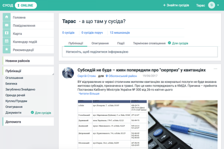 Запустилась новая социальная сеть для соседей «Сусід.Online»