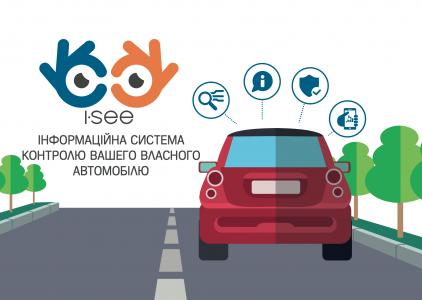Украинская компания I-See совместно с Киевстар представила автосигнализацию нового поколения