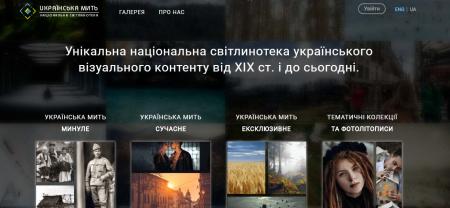 «Українська мить» – некоммерческий фотосток украинской исторической и современной фотографии