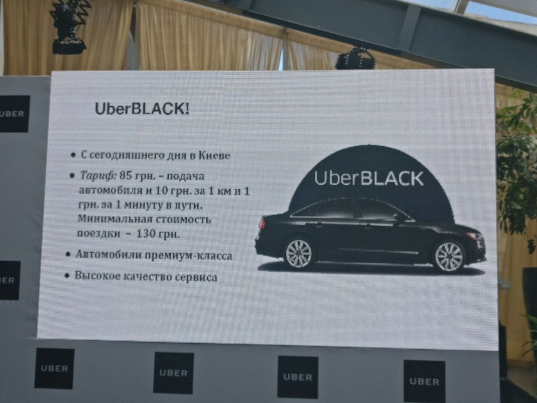 Uber откроет межрегиональную штаб-квартиру вКиеве