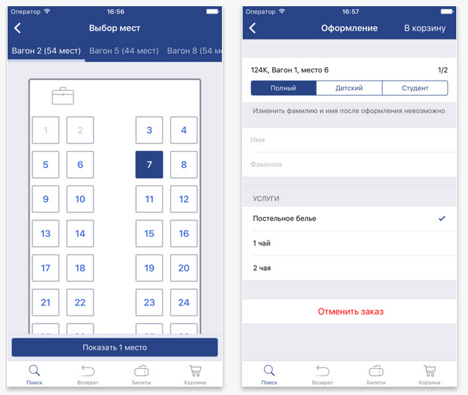 «Укрзалізниця» наконец выпустила iOS-приложение для покупки билетов на поезда