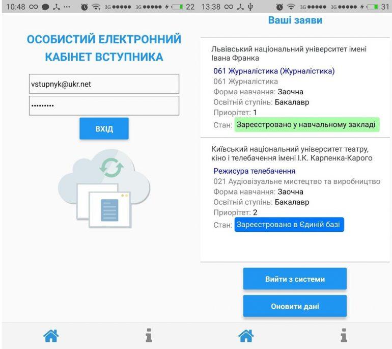 Министерство образования Украины выпустило мобильное приложение «Личный электронный кабинет абитуриента»