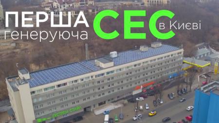 На крыше офисного здания в Киеве заработала солнечная электростанция мощностью 88 кВт с «зеленым тарифом» для юрлиц