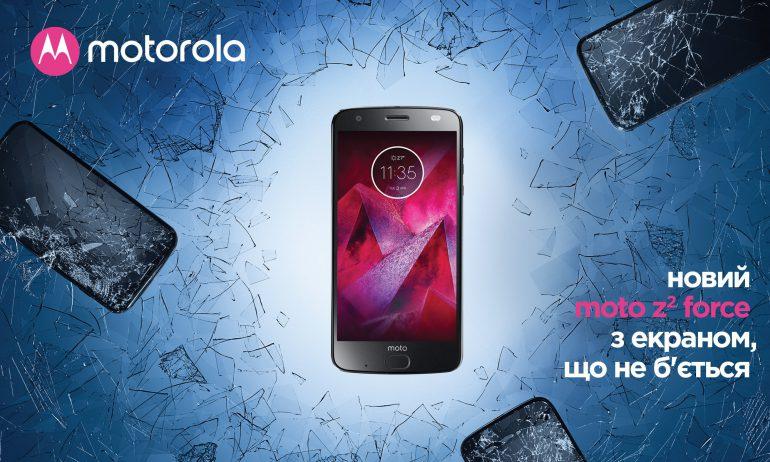 Moto Z2 Force представлен официально: Snapdragon 835, небьющийся дисплей ShatterShield, двойная камера, 360 Camera Moto Mod и ценник от $750