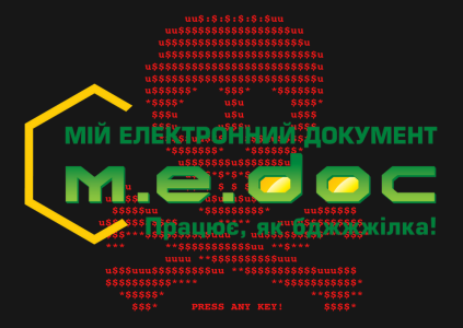 Киберполиция Украины изъяла сервера компании-разработчика ПО M.E.Doc по делу об атаке вируса Petya