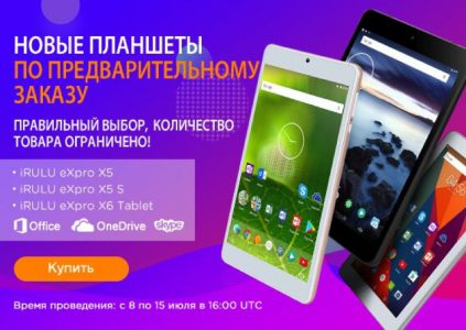 Скидка на планшеты iRULU Expro X5, Expro X5s и Expro X6 до 15 июля