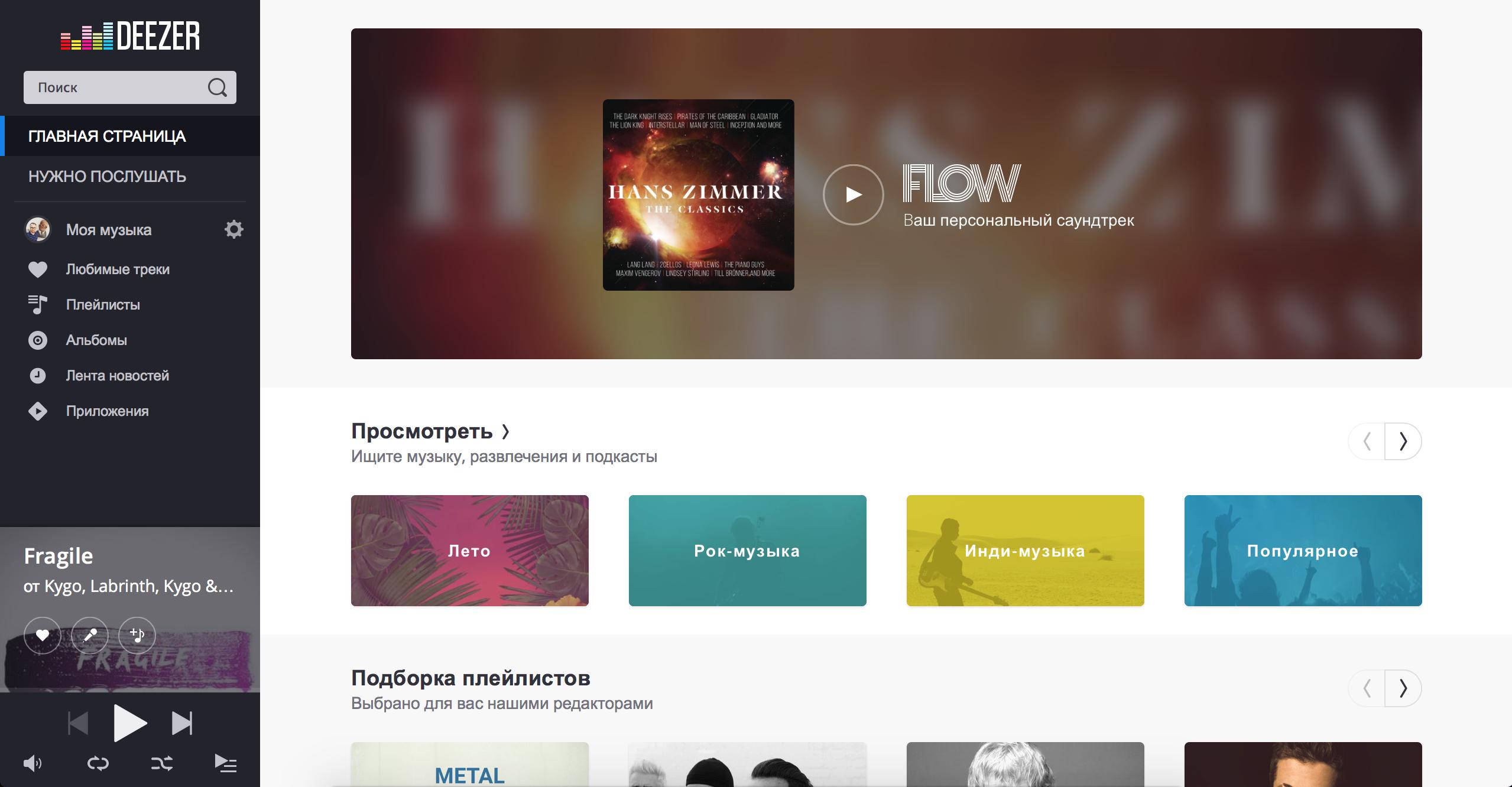 Обзор музыкального сервиса Deezer
