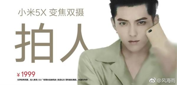 Рекламный постер раскрыл цену и основные характеристики смартфона Xiaomi 5X, первого представителя новой линейки китайского производителя