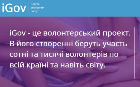 Дмитрий Дубилет: «iGov остается некоммерческой организацией, но в отдельных случаях начнет работать с госорганами на платной основе»