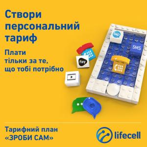 Оператор lifecell запустил конструктор тарифов «Сделай Сам», который позволяет самостоятельно выбрать необходимое количество минут, интернета и SMS