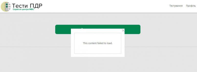 МВД запустило онлайн-площадку для тестирования знаний ПДД, но она пока практически не работает