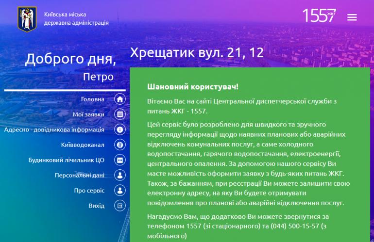 В Киеве представили обновленный сайт специализированной диспетчерской по вопросам ЖКХ (1557.kiev.ua)